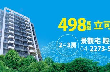 『豐築』498萬起水岸2-3房,全新完工👈